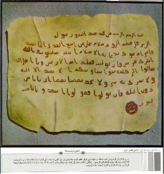 surat-nabi-muhammad